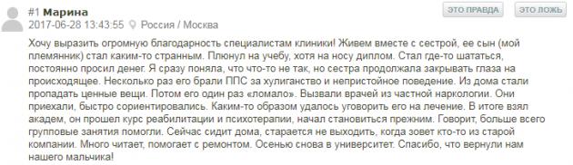 Отзвыв о клиннике 12ST в Москве - med-otzyv.ru