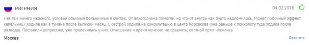 Отзвыв о клиннике 12ST в Москве - pro-firmy.ru