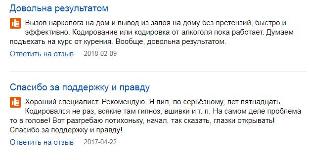 Отзвыв о клиннике Альфа и Омега в Сочах - fo.spr.ru