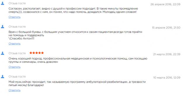 Отзвыв о клиннике Альфа и Омега в Сочах - orghost.ru