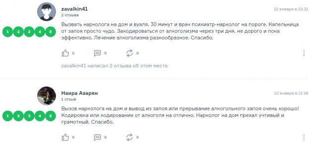 Отзвыв о клиннике Альфа и Омега в Сочах - sochi.flamp.ru