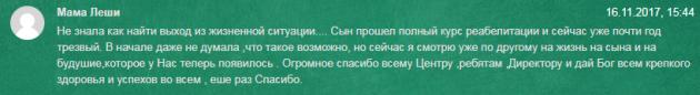 Отзвыв о клиннике Альтернатива в Екатеринбурге - rcpnz.ru