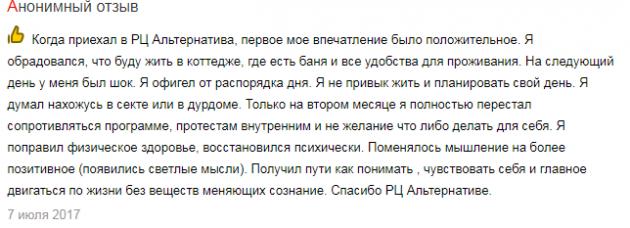 Отзвыв о клиннике Альтернатива в Екатеринбурге - yandex.ua