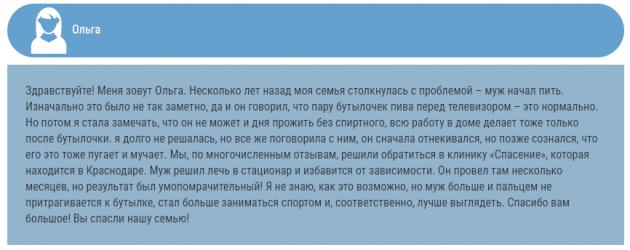 Отзвыв о клиннике Альтернатива в Краснодаре - krasnodar-narkologicheskaya-klinika.ru