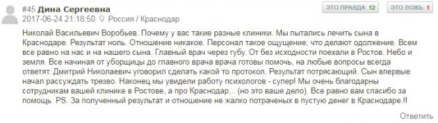 Отзвыв о клиннике Альтернатива в Краснодаре - med-otzyv.ru