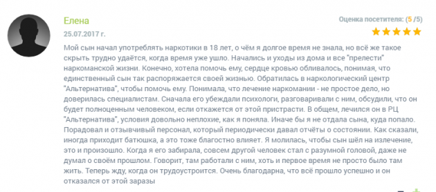 Отзвыв о клиннике Альтернатива в Москве - narko-kliniki.ru