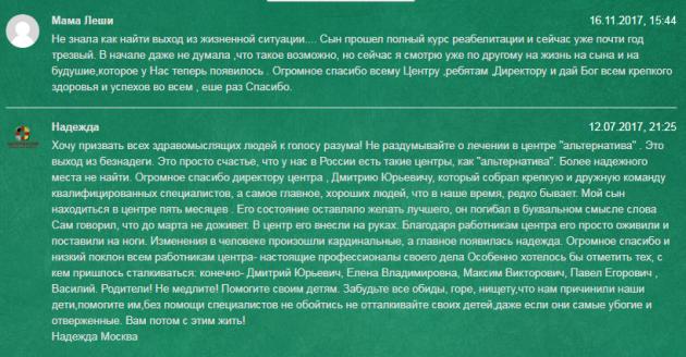 Отзвыв о клиннике Альтернатива в Москве - rcpnz.ru