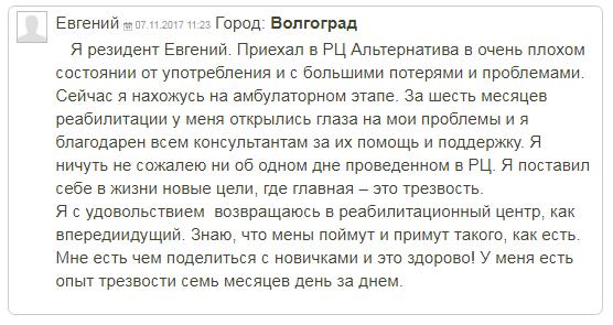 Отзвыв о клиннике Альтернатива в Москве - vrc-alternativa.ru