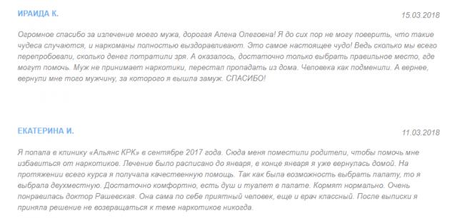 Отзвыв о клиннике Альянс КРК в Москве - alliance-krk.ru