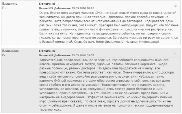 Отзвыв о клиннике Альянс КРК в Москве - www.mosmedic.com