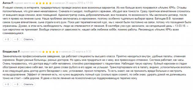 Отзвыв о клиннике Альянс КРК в Москве - zoon.ru