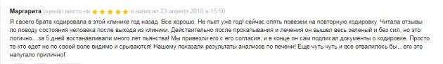 Отзвыв о клиннике Ариадна в Москве - zoon.ru
