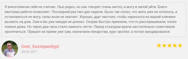Отзвыв о клиннике Берег Надежды в Екатеренбург - doctor-96.ru