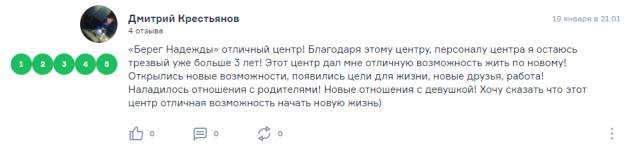 Отзвыв о клиннике Берег Надежды в Екатеренбург - novosibirsk.flamp.ru