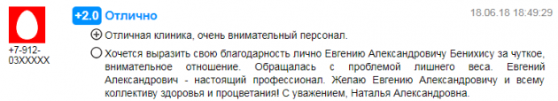 Отзвыв о клиннике Берег Надежды в Екатеренбург - prodoctorov.ru