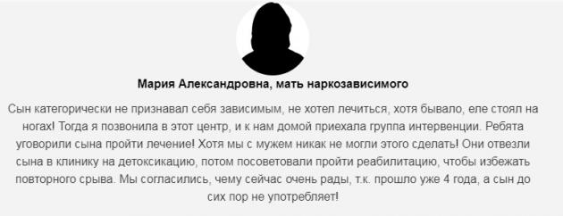 Отзвыв о клиннике «Брянск-Нарколог» в Брянске - anonimnoe-lechenie-narkomanii.ru