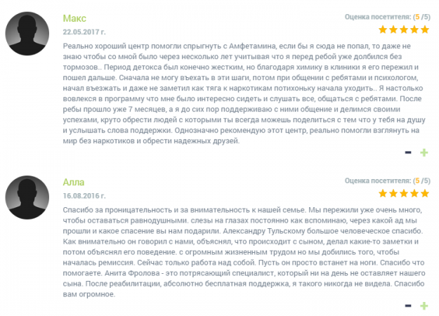 Отзвыв о клиннике «Брянск-Нарколог» в Брянске - narko-kliniki.ru