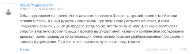 Отзвыв о клиннике «Частная Скорая Помощь №1» в Воронеже - 4geo.ru