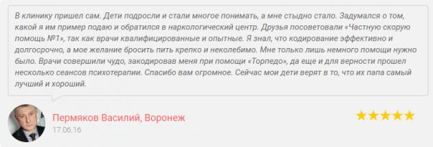Отзвыв о клиннике «Частная Скорая Помощь №1» в Воронеже - doctor-136.ru