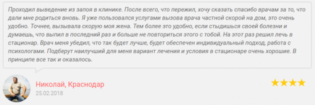 Отзвыв о клиннике Частной скорой помощи № 1 в Краснодаре - doctor-123.ru
