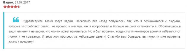 Отзвыв о клиннике Частной скорой помощи № 1 в Краснодаре - narkologicheskie-kliniki.com