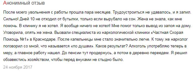 Отзвыв о клиннике Частной скорой помощи № 1 в Краснодаре - yandex.ua