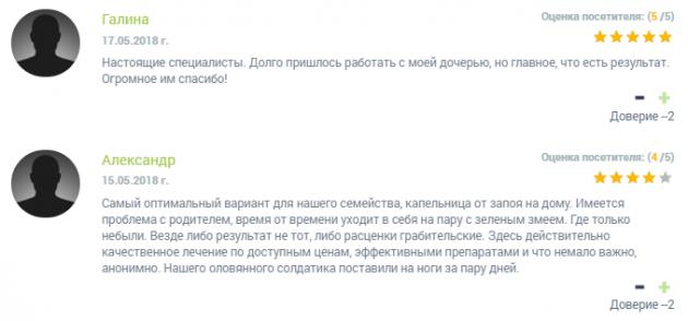 Отзвыв о клиннике Чистое небо в Нижнем Новгороде - narko-kliniki.ru