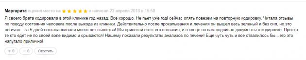 Отзвыв о клиннике «Dinterium» в Москве - zoon.ru