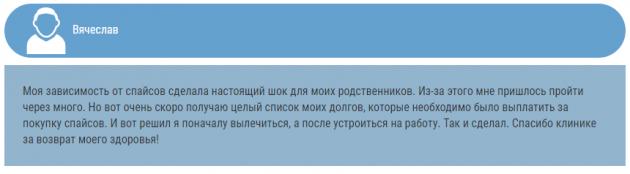 Отзвыв о клиннике Двенадцатый Шаг в Самаре - narkologicheskaya-klinika-samara.ru