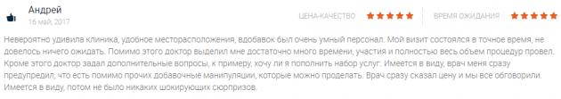 Отзвыв о клиннике Двенадцатый Шаг в Самаре - ru.doc.guru