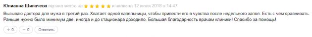 Отзвыв о клиннике Единство в Санкт-Петербурге - spb.zoon.ru