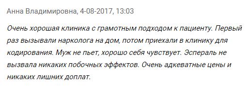 Отзвыв о клиннике Экспресс-наркология в Москва - e-narkolog.ru