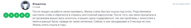 Отзвыв о клиннике Экспресс-наркология в Москва - moscow.flamp.ru