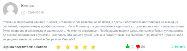 Отзвыв о клиннике Эмеркон в Краснодаре - clinic-top.ru