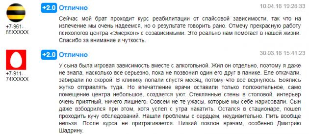 Отзвыв о клиннике Эмеркон в Краснодаре - prodoctorov.ru