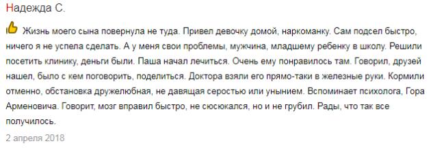 Отзвыв о клиннике Эмеркон в Краснодаре - yandex.ru