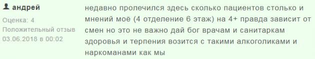 Отзвыв о клиннике Гиппократ в Краснодаре - rubrikator.org
