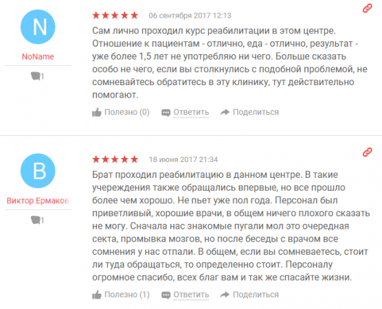 Отзвыв о клиннике Гиппократ в Краснодаре - yell.ru