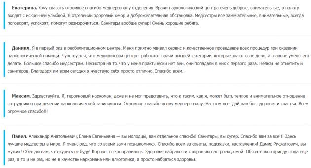 Отзвыв о клиннике Горизонт в Екатеринбурге - narcologypro.ru