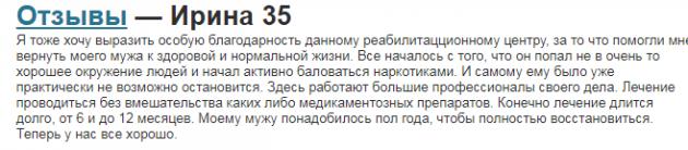 Отзвыв о клиннике Горизонт в Екатеринбурге - narkokliniki.ru