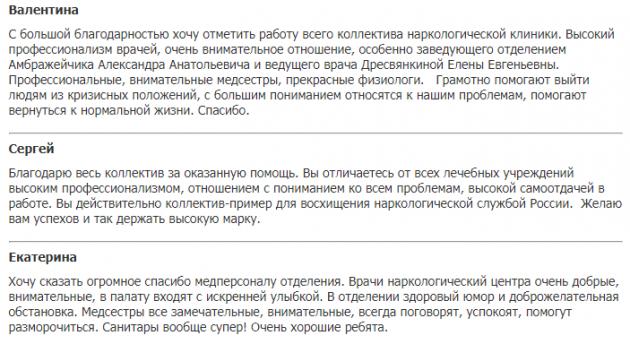 Отзвыв о клиннике Горизонт в Екатеринбурге - uralbeznarkotikov.ru