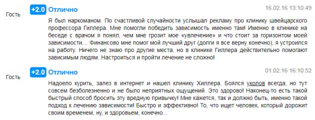 Отзвыв о клиннике Клинике Якова Гиллера в Москве - prodoctorov.ru