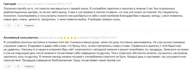 Отзвыв о клиннике Клинике Якова Гиллера в Москве - zoon.ru