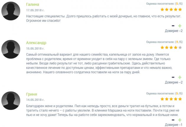 Отзвыв о клиннике Корабли в Омске - narko-kliniki.ru