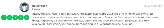 Отзвыв о клиннике Корабли в Омске - omsk.flamp.ru