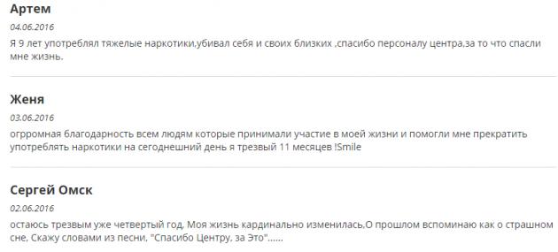 Отзвыв о клиннике Корабли в Омске - рбфонд-омск.рф