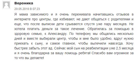 Отзвыв о клиннике Корабли в Омске - rehab-centers.ru