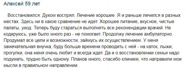 Отзвыв о клиннике Наркологической клинике № 1 в Липецке - 1narkoclinica.ru