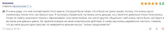 Отзвыв о клиннике Наркологической клинике № 1 в Липецке - doctu.ru