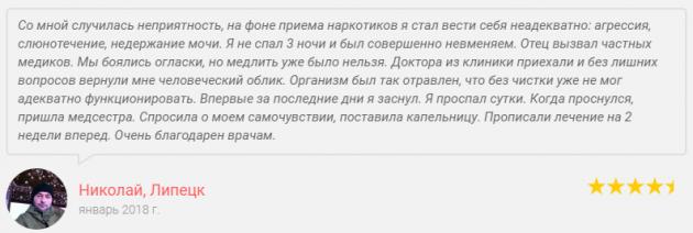 Отзвыв о клиннике Наркологической клинике № 1 в Липецке - lipetsk.cataloxy.ru